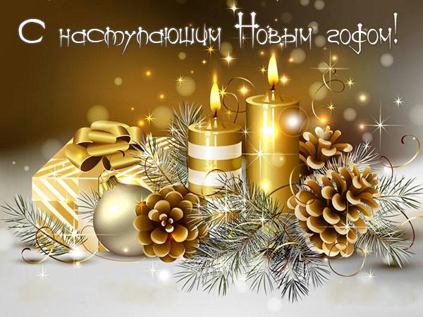 картинки с новым годом наступающим